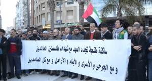 """وقفة """"يوم الأرض"""" بطنجة تؤكد حضور القضية الفلسطينية في وجدان المغاربة (+ صور)"""