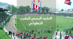 النشيد الرسمي للمغرب التطواني