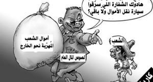 كاريكاتير.. لصوص.. ولصوص
