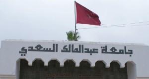 جامعة عبد المالك السعدي الرابعة وطنيا و4454 عالميا