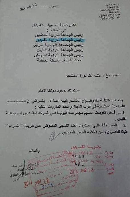 le minist 232 re de l int 233 rieur donneur d ordre maroc مراس لة تكشف وقوف الداخلية خلف مقترح