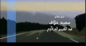 """فيلم """"الطريق إلى طنجة"""".. بدون طنجة"""