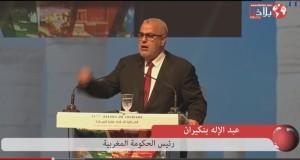 بنكيران والكسكس والحريرة وبسطيلة!!!