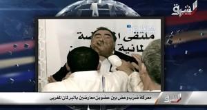 شوهة البرلمان المغربي على قناة الشرق