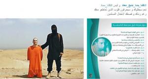 """""""داعش"""" يفتح الباب أمام مقترحات حول طريقة تصفية الطيار الأردني الأسير"""