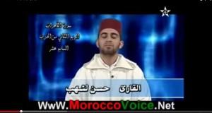 تلاوة الجمعة.. المقرئ حسن الاشهب
