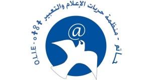 """منظمة """"حاتم"""" بطنجة تنظم ندوة حول """"الحق في الوصول للمعلومة"""""""