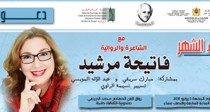 اتحاد كتاب المغرب بطنجة ينظم لقاء الشهر وأمسية شعرية