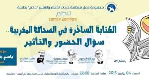 """""""حاتم"""" طنجة تنظم ندوة """"الكتابة الساخرة في الصحافة المغربية"""""""
