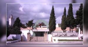 كلية أصول الدين بتطوان تنفصل عن جامعة القرويين