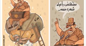 وعود عسكر مصر