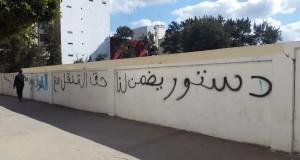 كتابات حائطية بطنجة تندد بقرار منع الجماهير من التنقل مع فرقها