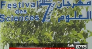 مهرجان العلوم بطنجة
