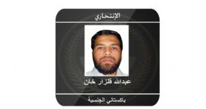 السعودية تكشف هوية منفذ تفجير جدة الانتحاري