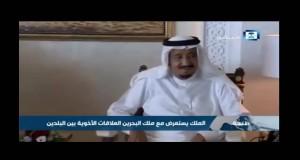 نشاط دبلوماسي لملك السعودية بطنجة