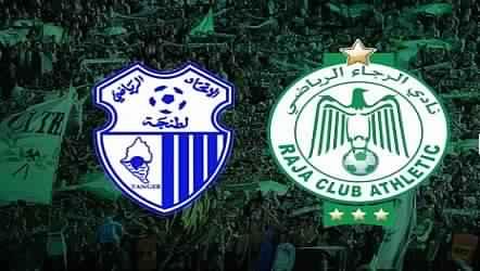 الرجاء البيضاوي يبحث عن ملعب كبير لاحتضان مباراة القمة أمام اتحاد طنجة، ومركّب فاس هو المرشح الأوفر حظا