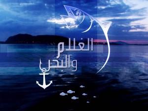 وثائقي: الغلام والبحر