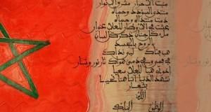 النشيد الوطني في 17 ألف طن من الدفاتر المغربية الجديدة