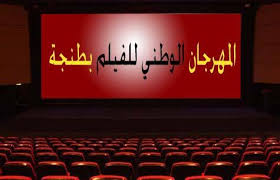 طنجة تضرب للسينمائيين المغاربة موعدهم السنوي في المهرجان الوطني للفيلم بداية مارس المقبل