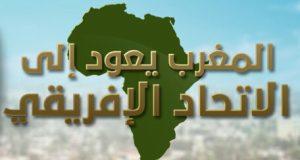 المغرب يكسب رهانه وينجح في العودة لشغل مقعده في الاتحاد الإفريقي رغم كيد الكائدين