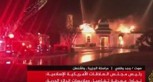 مباشرة بعد قرار ترامب ضد المسلمين: حريق يدمر مسجدا في أمريكا