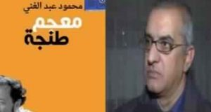 """ثقافة: """"معجم طنجة"""" محمود عبد الغني ينبش في ذاكرة طنجة الأدبية"""