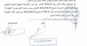 """سلطات طنجة تتحدى القضاء وتغلق بالقوة مدرسة """"الفطرة2"""""""