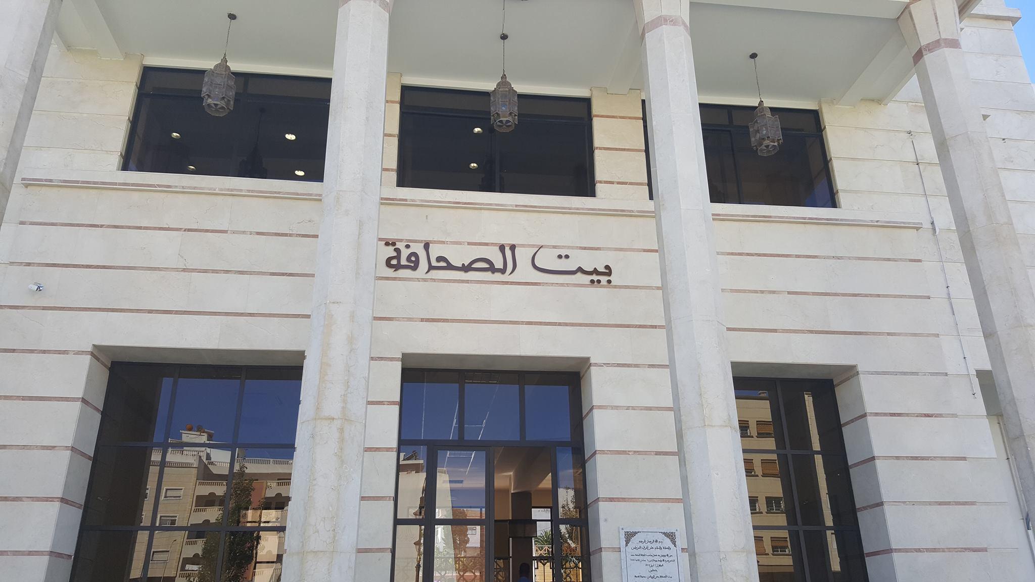 """شعراء إعلاميون يلتئمون تحت سقف """"بيت الصحافة"""" بطنجة مساء اليوم الثلاثاء"""