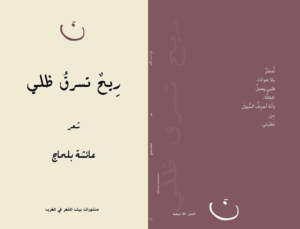 """توقيع ديوان """"ريح تسرق ظلي"""" للشاعرة عائشة بلحاج"""