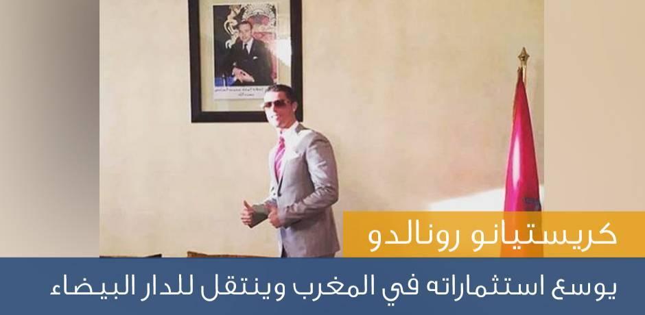 رونالدو يوسع مشاريعه في المغرب وينتقل للاستثمار بالدار البيضاء