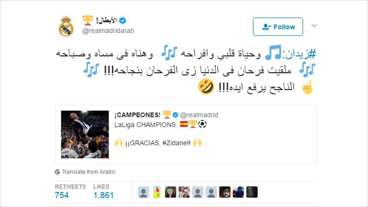 عبد الحليم حافظ يهنئ ريال مدريد بالفوز بلقب الليغا.. !