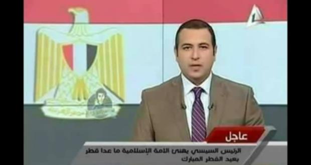 """سخرية عارمة على مواقع التواصل الاجتماعي على الرئيس السيسي الذي هنأ رسميا كل الأمة الإسلامية بعيد الفطر """"باستثناء قطر"""" !!"""