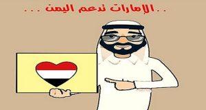الإمارات تدير شبكة سجون سرية في اليمن وتمارس تعذيبا رهيبا ضد المعتقلين بما فيها الشواء على النار..!