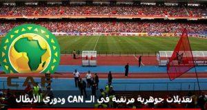 بعد التعديلات الجديدة، المغرب مرشح بقوة لتعويض الكاميرون في استضافة كأس إفريقيا للأمم 2019