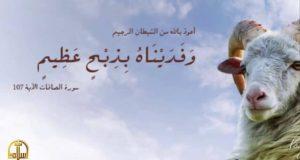 قصة وحكم عيد الأضحى