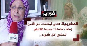 تصريح المرأة التي أوقفت زفاف طفلة تطوان