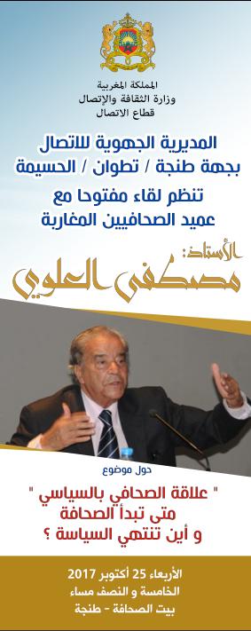 """مصطفى العلوي في لقاء مفتوح في """"بيت الصحافة"""" مساء اليوم الأربعاء"""
