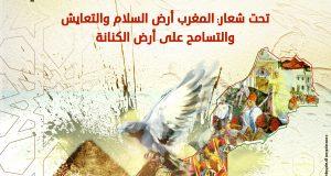 طنجة حاضرة في ملتقى الشعوب من أجل التعايش والسلام على ارض الكنانة
