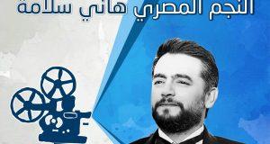 تكريم الممثل المصري هاني سلامة في مهرجان طنجة السينمائي