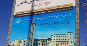 سابقة في المغرب.. عريضة للسكان للمطالبة بوقف بناء مسجد سيكلف 360 مليون سنتيم!