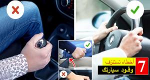 سبعة أخطاء شائعة تستنزف وقود السيارة.. هل تفعل أحدها؟