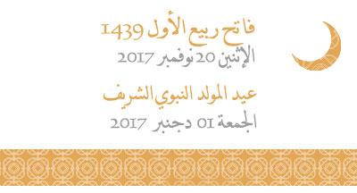 بلاغ وزارة الأوقاف: الإثنين هو فاتح ربيع الأول والجمعة فاتح دجنبر هو عيد المولد النبوي الشريف