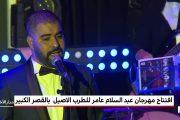 مهرجان عبد السلام عامر للطرب الأصيل في القصر الكبير