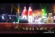 جمال ونور الدين في مهرجان عبد السلام عامر