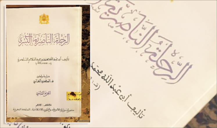 الإعلان عن جوائز ابن بطوطة لأدب الرحلات