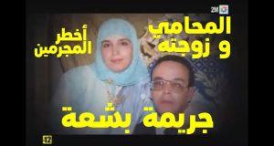 أرشيف جرائم مرعبة: مقتل المحامي وزوجته