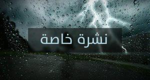 أمطار وثلوج وبرد لمدة 5 أيام في جل مناطق المملكة