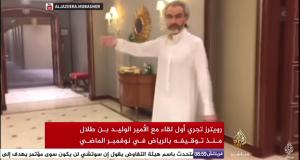 """""""رويترز"""" تجري حوارا مع الوليد بن طلال في محبسه الفاخر بالعاصمة السعودية.. (فيديو)"""