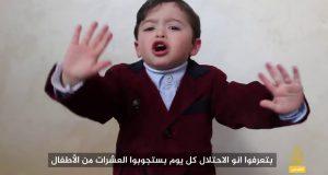 أزيد من مليوني مشاهدة لطفل القدس