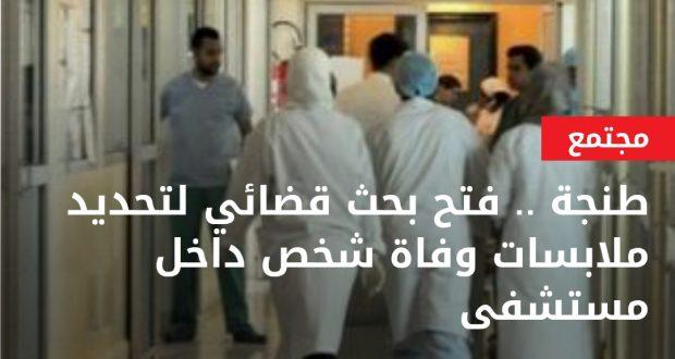طنجة .. فتح بحث قضائي لتحديد ملابسات وفاة شخص داخل مستشفى